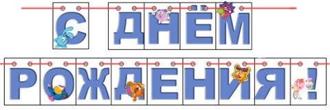 Как сделать буквы на день рождения своими руками из бумаги