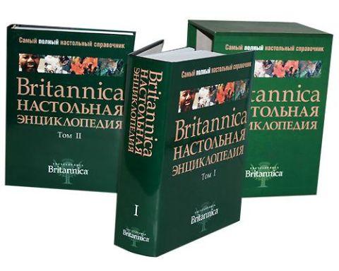 Два тома самой известной в мире энциклопедии Britannica для детей вышли на