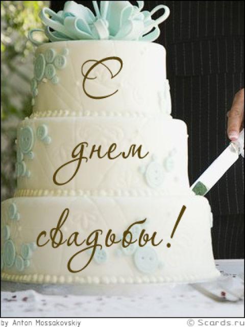 Поздравление на свадебный торт 560