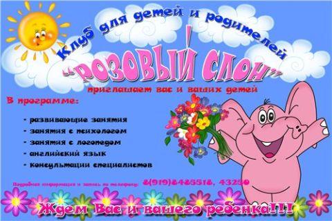 Клуб «Розовый слон» г. Гай приглашает детей
